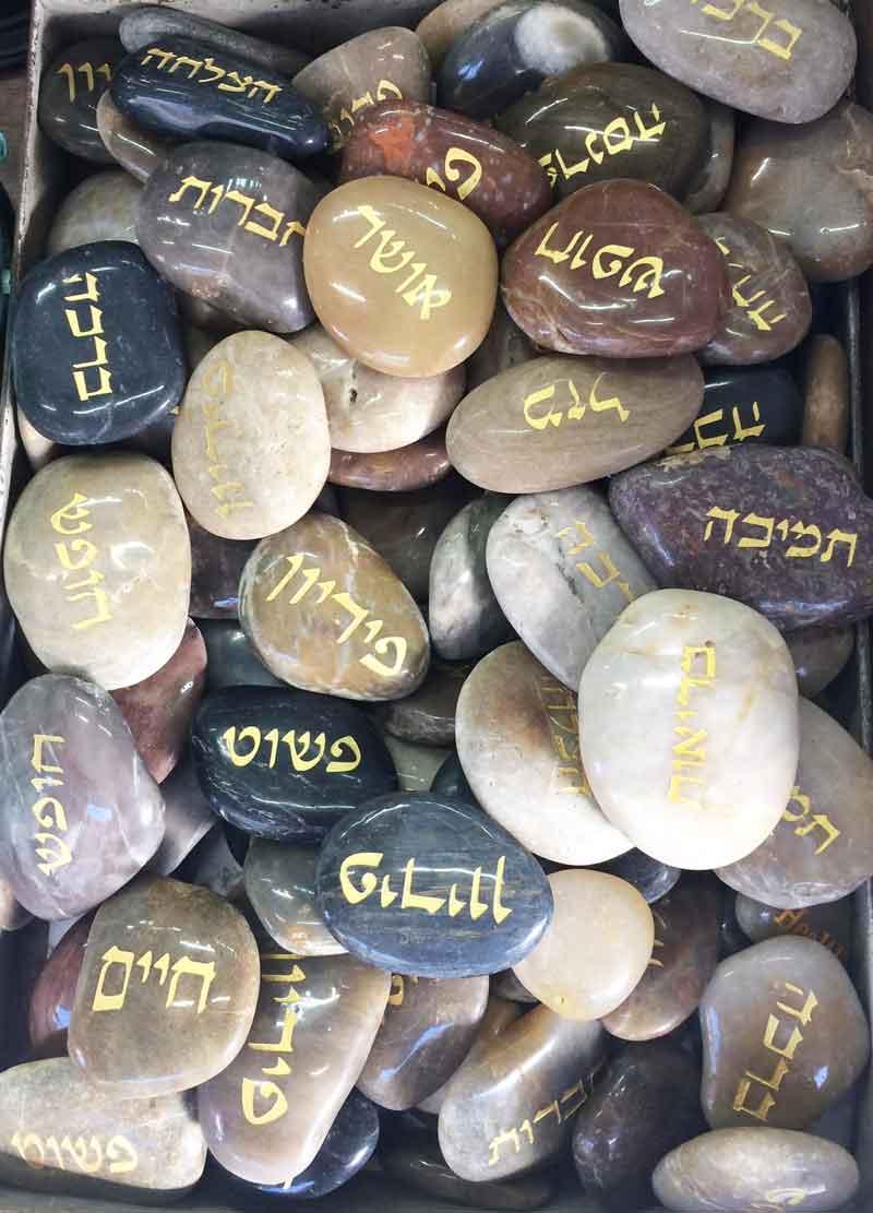 costumi-e-tradizioni-israeliane-4-letygoeson